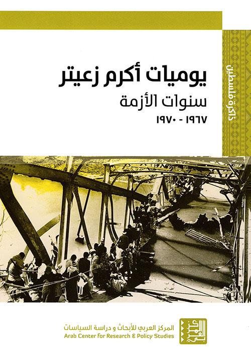 يوميات أكرم زعيتر (سنوات الأزمة 1967 - 1970 )