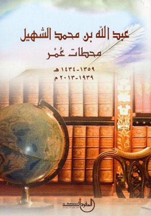 محطات عمر