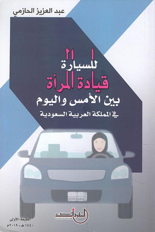 قيادة المرأة للسيارة بين الأمس واليوم في المملكة العربية السعودية
