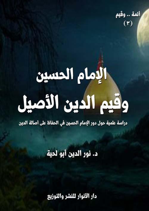 الإمام الحسين وقيم الدين الأصيل - دراسة علمية حول دور الإمام الحسين في الحفاظ على أصالة الدين