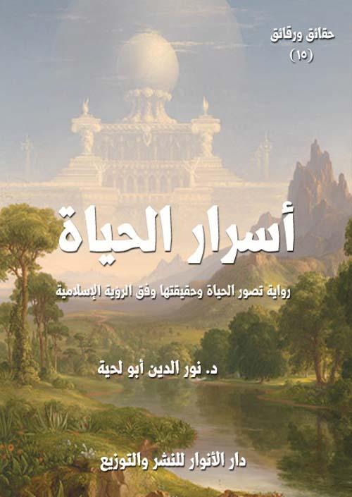 أسرار الحياة ؛ رواية تصور الحياة وحقيقتها وفق الرؤية الإسلامية