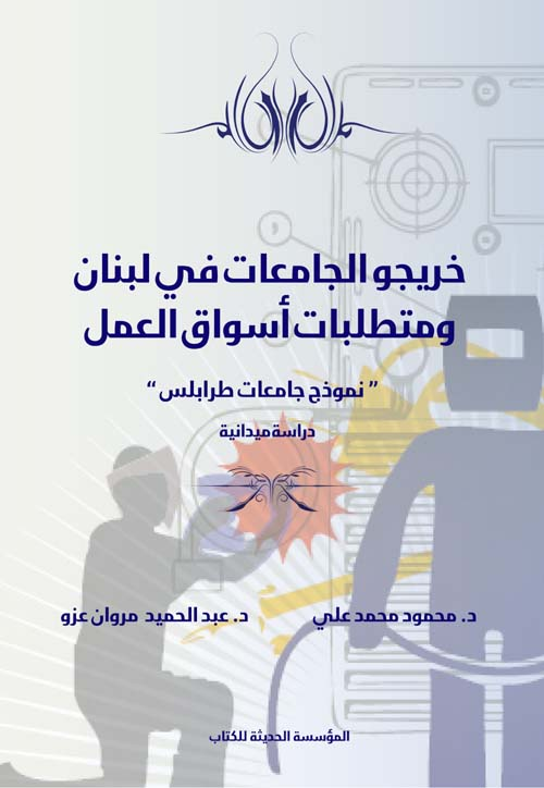 خريجو الجامعات في لبنان ومتطلبات أسواق العمل