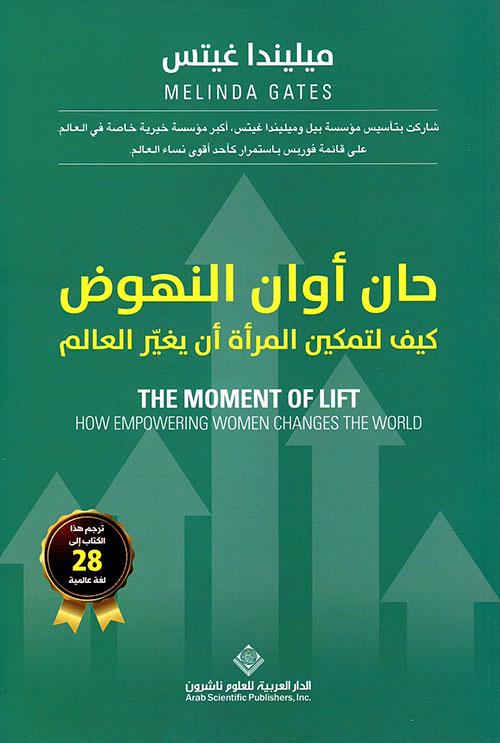 حان أوان النهوض ؛ كيف لتمكين المرأة أن يغير العالم