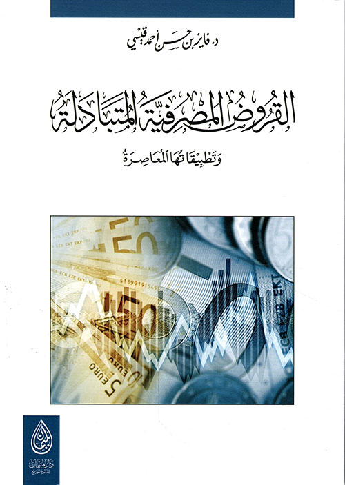القروض المصرفية المتبادلة وتطبيقاتها المعاصرة