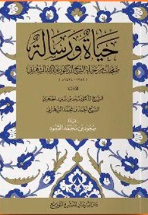 حياة ورسالة ؛ صفحات من حياة الشيخ الدكتورعبد الله الشهراني