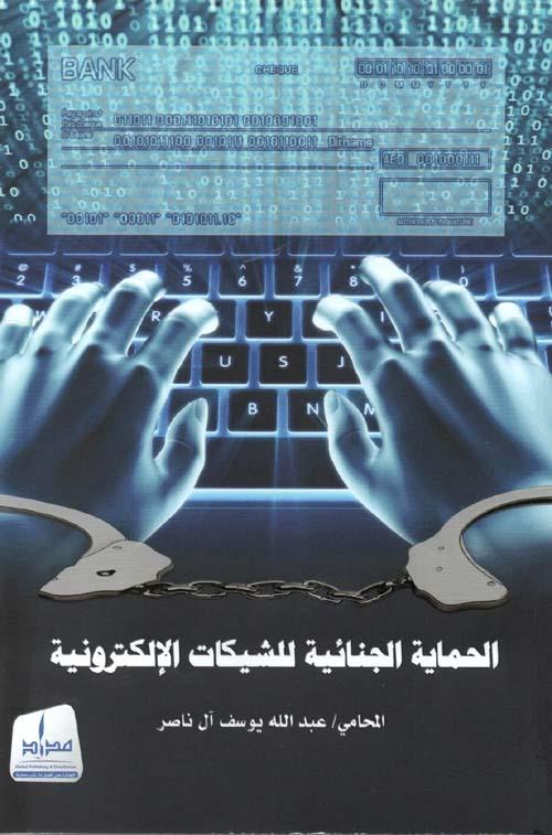 الحماية الجنائية للشيكات الإلكترونية