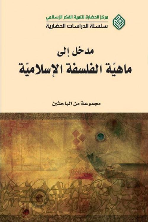 مدخل إلى ماهية الفلسفة الإسلامية
