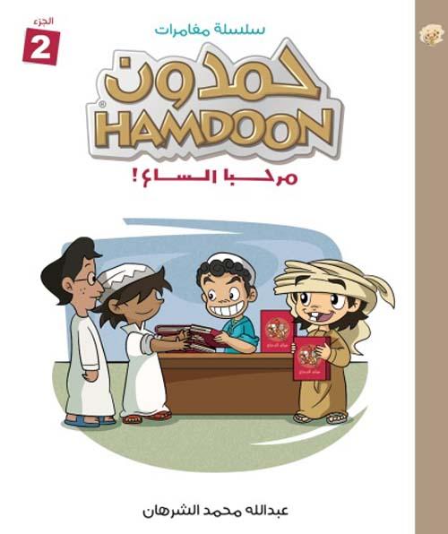 مغامرات حمدون - الجزء الثاني