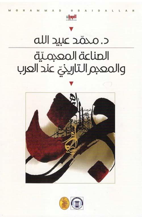 الصناعة المعجمية والمعجم التاريخي عند العرب