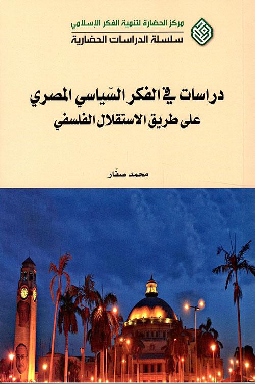 دراسات في الفكر السياسي المصري على طريق الإستقلال الفلسفي