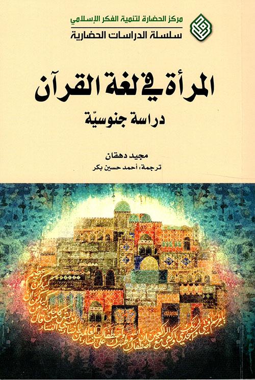 المرأة في لغة القرآن - دراسة جنوسية