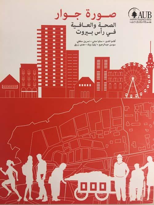 The Profile of a Neighborhood: Health & Well-Being in Ras Beirut  صورة جوار: الصحة والعافية في رئس بيروت