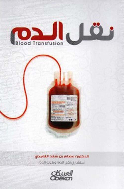 نقل الدم