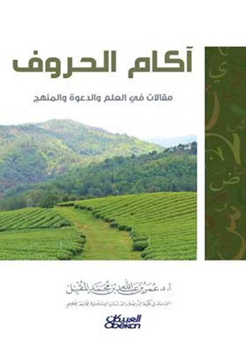 آكام الحروف : مقالات في العلم والدعوة والمناهج