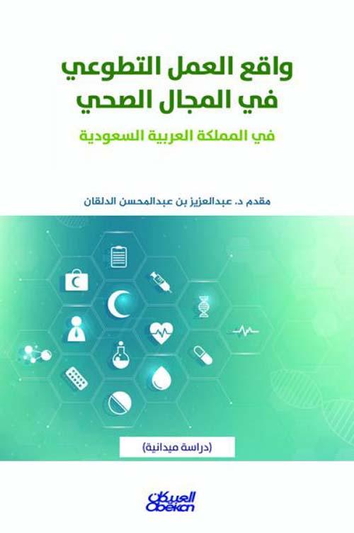 واقع العمل التطوعي في المجال الصحي في المملكة العربية السعودية