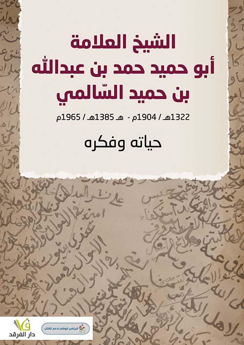الشيخ العلامة أبو حميد حمد بن عبدالله بن حميد السالمي (1322 هـ / 1904 م - 1385 هـ / 1965 م ) حياته وفكره