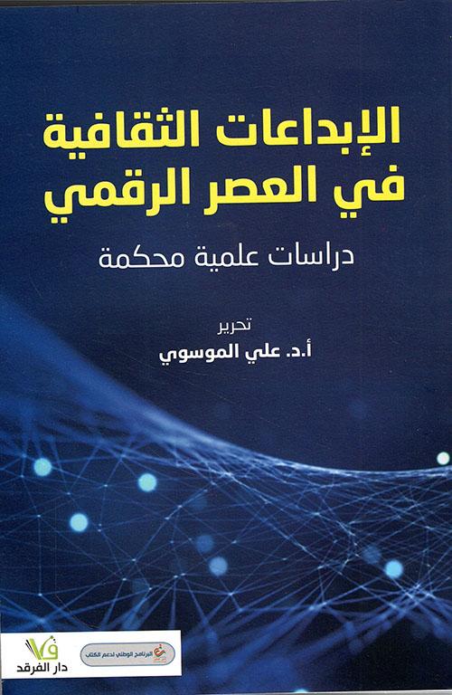 الإبداعات الثقافية في العصر الرقمي - دراسات علمية محكمة