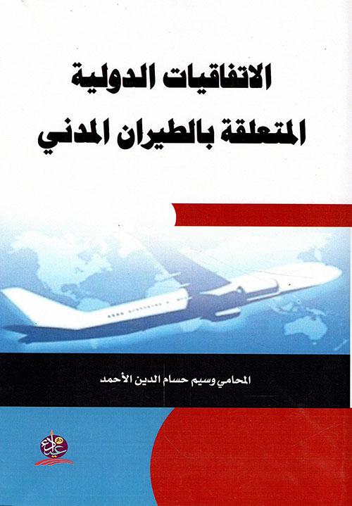 الاتفاقيات الدولية المتعلقة بالطيران المدني