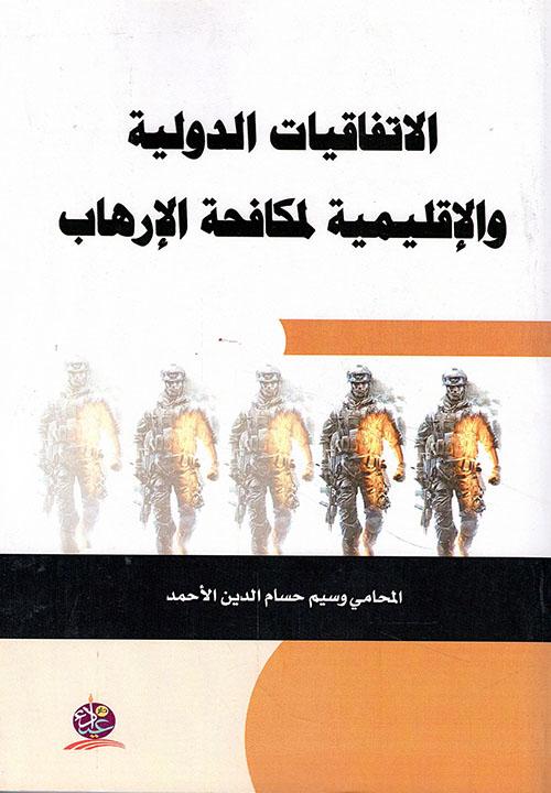 الاتفاقيات الدولية والإقليمية لمكافحة الإرهاب