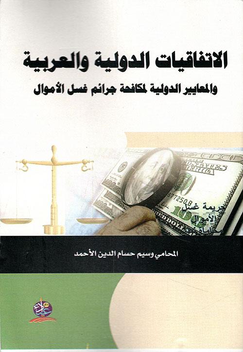 الإتفاقيات الدولية والعربية والمعايير الدولية لمكافحة جراءم غسل الأموال