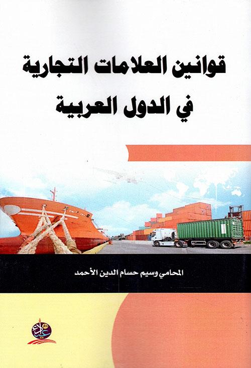 قوانين العلامات التجارية في الدول العربية
