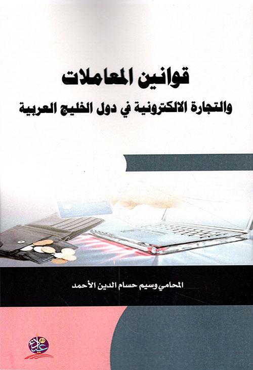 قوانين المعاملات والتجارة الإلكترونية في دول الخليج العربي