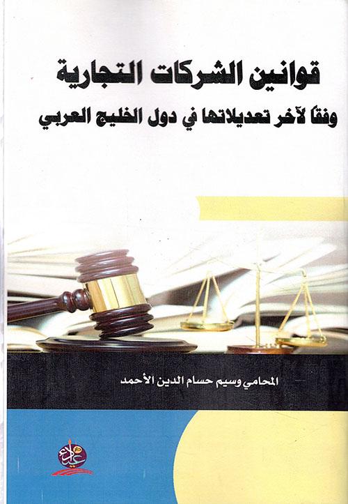 قوانين الشركات التجارية وفقاً لآخر تعديلاتها في دول الخليج العربي