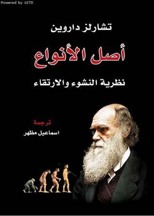 أصل الأنواع ؛ نظرية النشوء والارتقاء