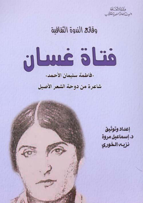 وقائع الندوة الثقافية - فتاة غسان ( فاطمة سليمان الأحمد ) شاعرة من دوحة الشعر الأصيل