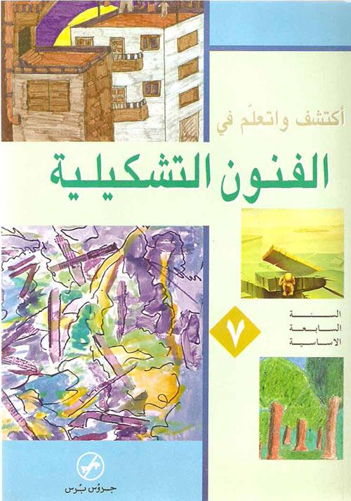 الفنون التشكيلية (7)