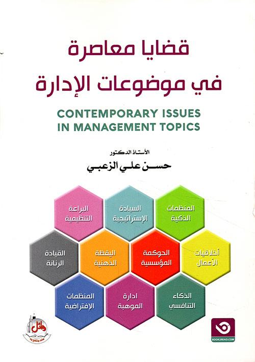 قضايا معاصرة في موضوعات الإدارة