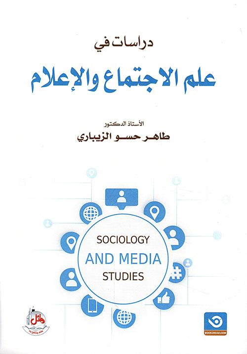 دراسات في علم الإجتماع والإعلام
