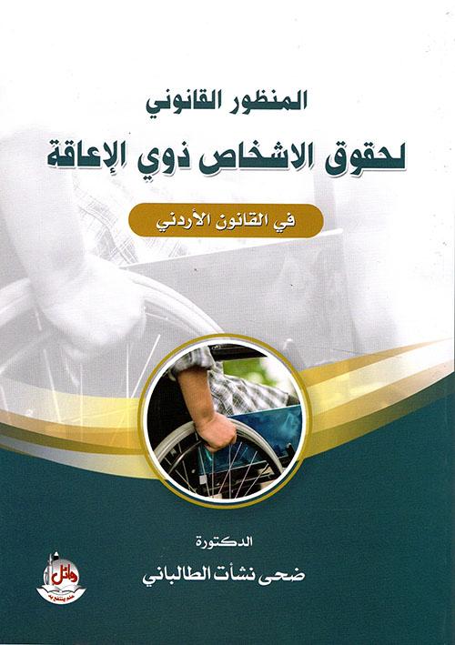 المنظور القانوني لحقوق الأشخاص ذوي الإعاقة في القانون الأردني