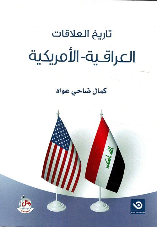 تاريخ العلاقات العراقية - الأمريكية