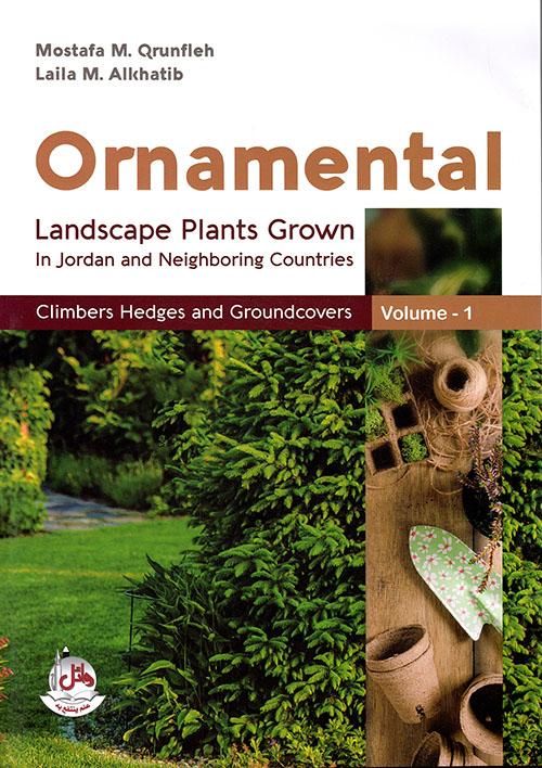 Ornamental Landscape Plants Grown In Jordan and Neighboring Countries V1 : نباتات الزينة وتنسيق الحدائق في الأردن والدول المجاورة ج1