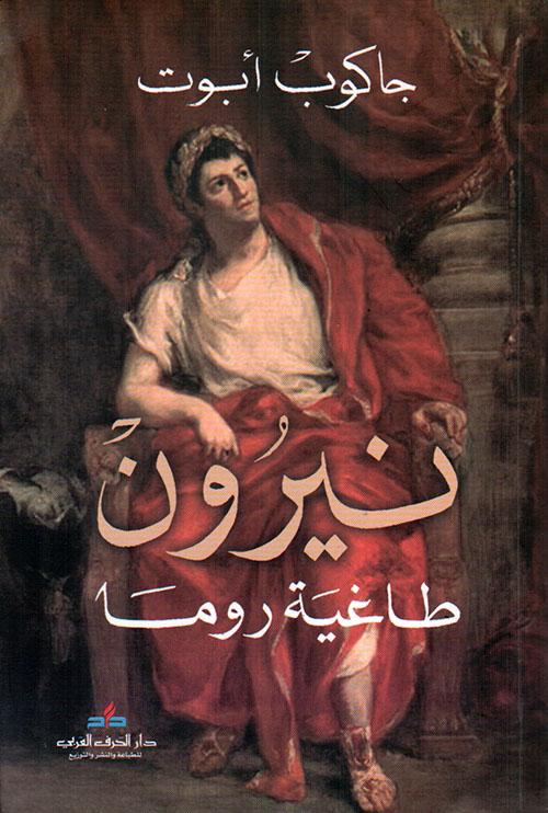 نيرون ؛ طاغية روما