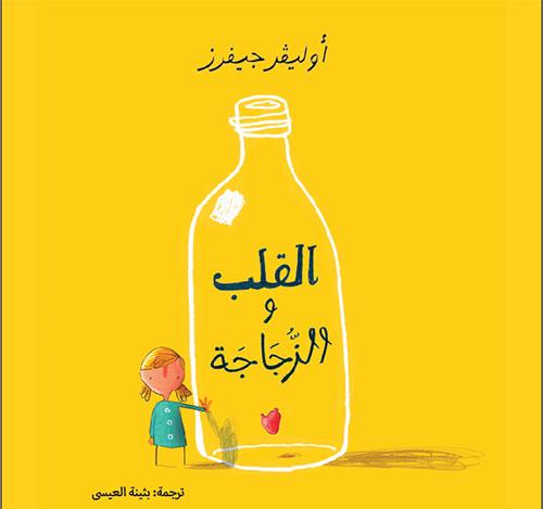 القلب والزجاجة