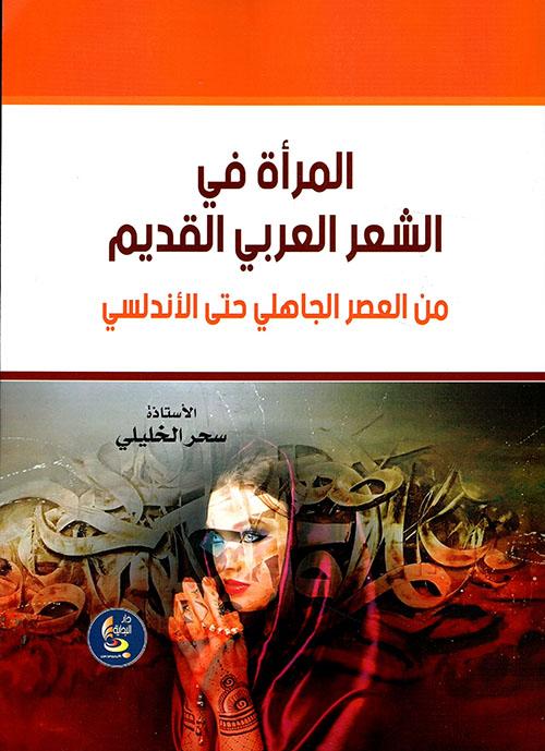 المرأة في الشعر العربي القديم من العصر الجاهلي حتى الأندلسي