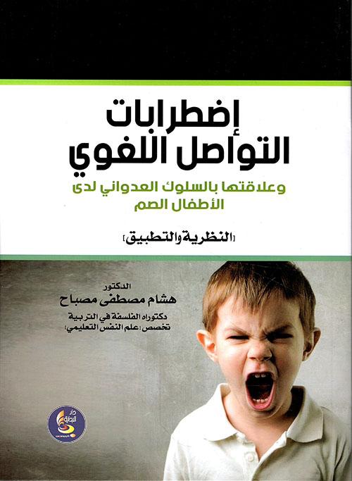 اضطرابات التواصل اللغوي وعلاقتها بالسلوك العدواني لدى الأطفال الصم - النظرية والتطبيق