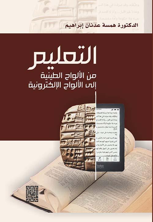 التعليم من الألواح الطينية إلى الألواح الإلكترونية