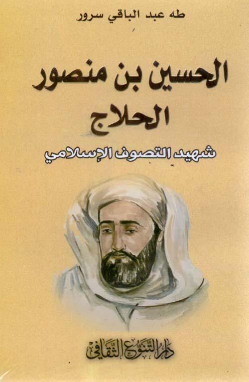 الحسين بن منصور الحلاج - شهيد التصوف الاسلامي
