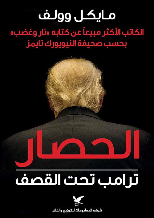 الحصار ؛ ترامب تحت القصف