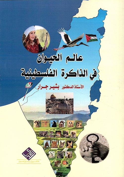 عالم الحيوان في الذاكرة الفلسطينية