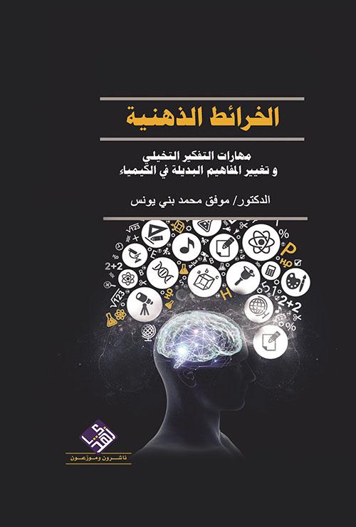 الخرائط الذهنية مهارات التفكير التخيلي وتغيير المفاهيم البديلة في الكيمياء