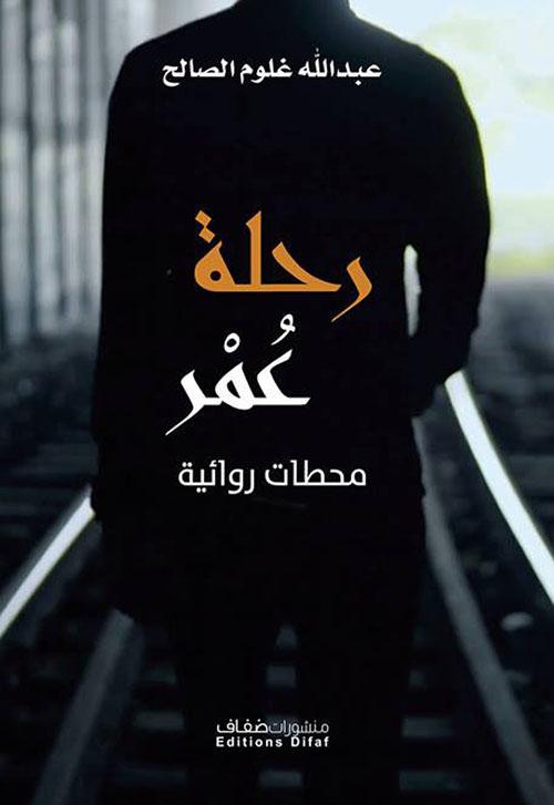 رحلة عمر