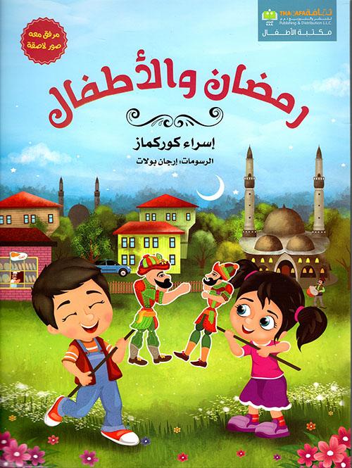 رمضان والأطفال (مرفق معه صور لاصقة )