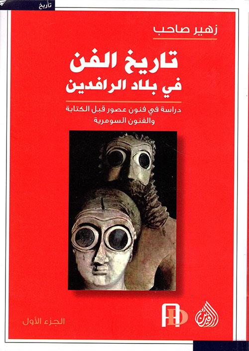 تاريخ الفن في بلاد الرافدين