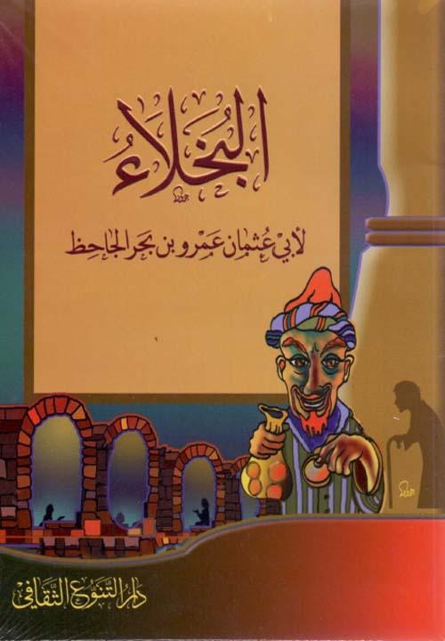 البخلاء - لأبي عثمان عمرو بن بحر الجاحظ