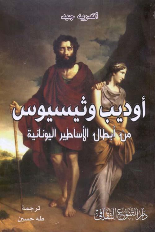 أوديب وثيسيوس - من أبطال الأساطير اليونانية