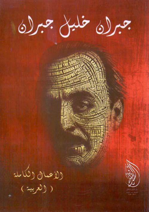 الأعمال الكاملة ( العربية والمعربة ) - جبران خليل جبران